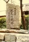fushimi23